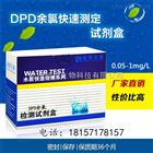 LH-2002杭州陆恒生物科技有限公司游泳池余氯消毒残留快速检测试剂价格