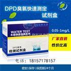 LH2001臭氧消毒残留量检测试剂盒试纸