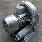 2QB810-SAH27增氧高壓風機-真空供氧風機-旋渦增氧氣泵現貨