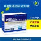 LH2033污水废水cod快速检测测试试剂盒