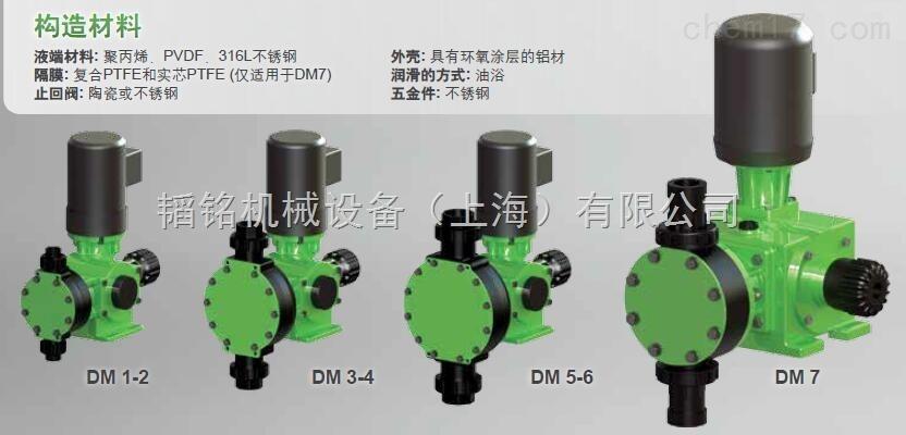 美國帕斯菲達機械隔膜計量泵