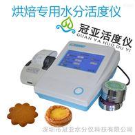 乳酪麵包水分活度儀操作方法,使用方法