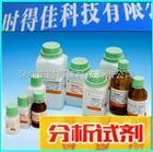 化学试剂色谱标样试剂,色谱标准物质(色标)GC