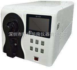 CS-820台式分光测色仪色差仪