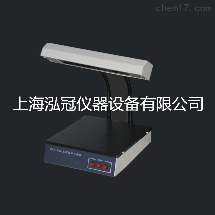 紫外分析仪品牌