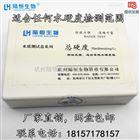 LH2107杭州陆恒生物锅炉水自来水水总硬度钙镁离子快速检测试剂盒