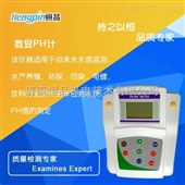 HP-PHS3C数显PH计济南恒品厂家批发