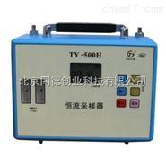 恒流采样器 TY-500H恒流采样器