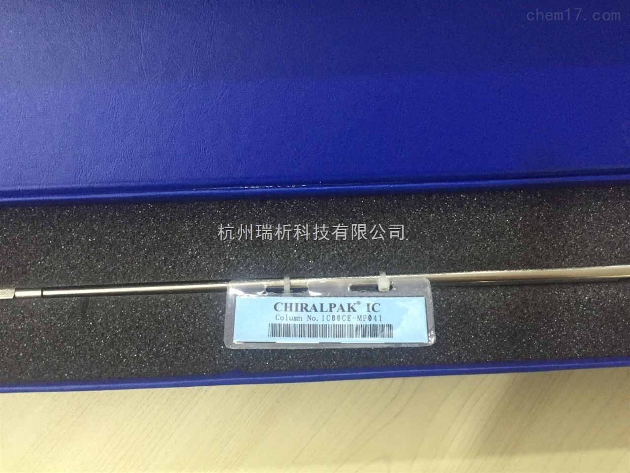 IC00CE-MF041色谱柱液相色谱柱,大赛璐IC,IC00CE-MF041