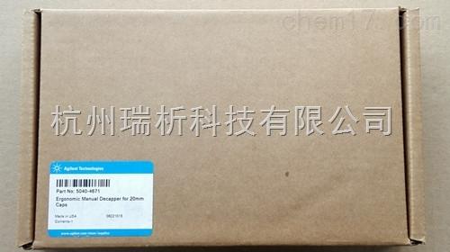 5040-4671色谱柱液相色谱柱5040-4671人机工程学手动启盖器,用于 20 mm 瓶盖