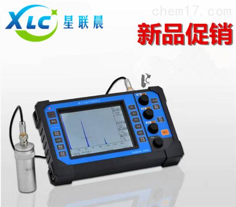 便携式数字超声波探伤仪xcu-900厂家报价