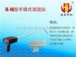 JL-1A型手提式测温仪
