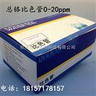 LH3016污水厂电镀废水重金属残留量总铬比色管测试包