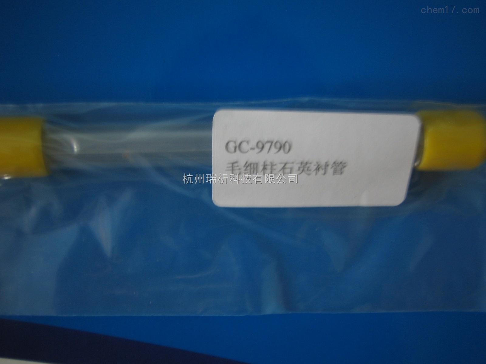 9790色谱柱液相色谱柱9790玻璃衬管