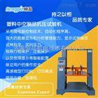 HP- SLY瓦楞纸箱、蜂窝板箱中空制品抗压试验机测试