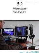 大景深3D显微镜