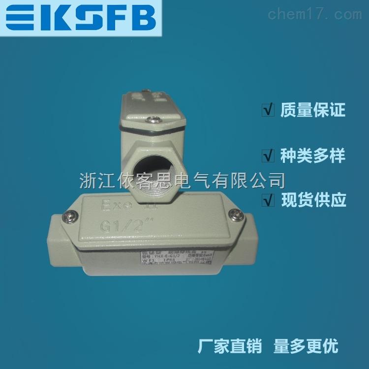 YHXe-G-G1/2 YHXe-H-G1/2系列防爆穿线盒(铸铝)