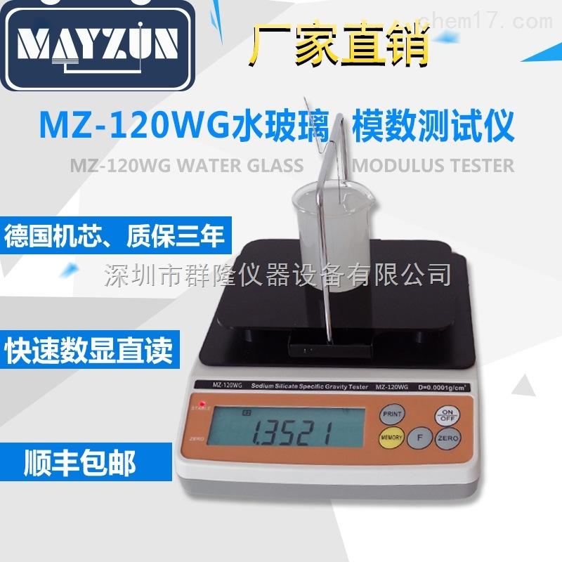 MZ-120WG 水玻璃模数,波美度,密度测试仪