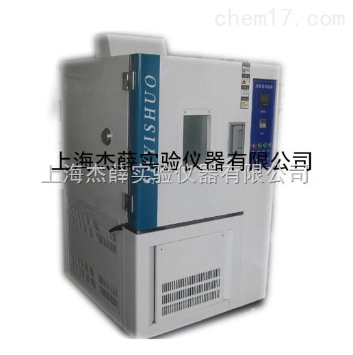 JXGJS-010高低温试验箱厂家
