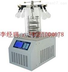 FD-1E-50北京真空冷冻干燥机厂