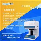 HP-BD48B型紙板白度儀/卡紙白度儀/原紙白度的測試