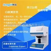 HP-BD48B型纸板白度仪/卡纸白度仪/原纸白度的测试
