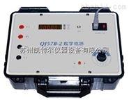 QJ57B数字直流双臂电阻电桥现货出售