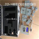 ZQS-10A星火品牌数显式粘结强度检测仪