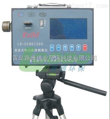LB-CCHG1000煤粉生产车间安全检测直读式粉尘浓度测量仪