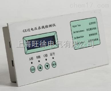 XJ-GX过电压在线监测仪