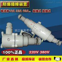 220V/380V防爆插头插座厂家