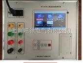 HV-3610E三相直流电阻测试仪厂家