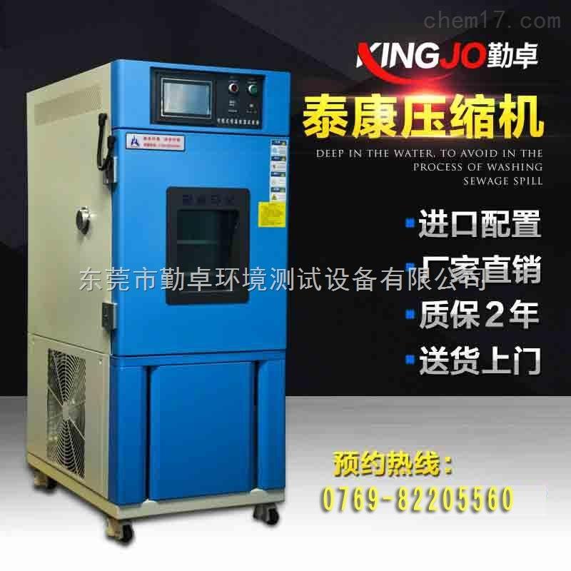 高低温试验箱恒温恒湿循环试验箱老化试验箱湿热试验箱