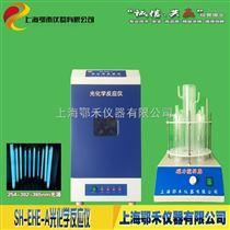 SH-EHE-A高精密光化学反应仪