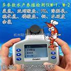 W-2水产养殖快速检测仪余氯氨氮亚硝酸盐水总硬度铬硫化物溶解氧快速分析