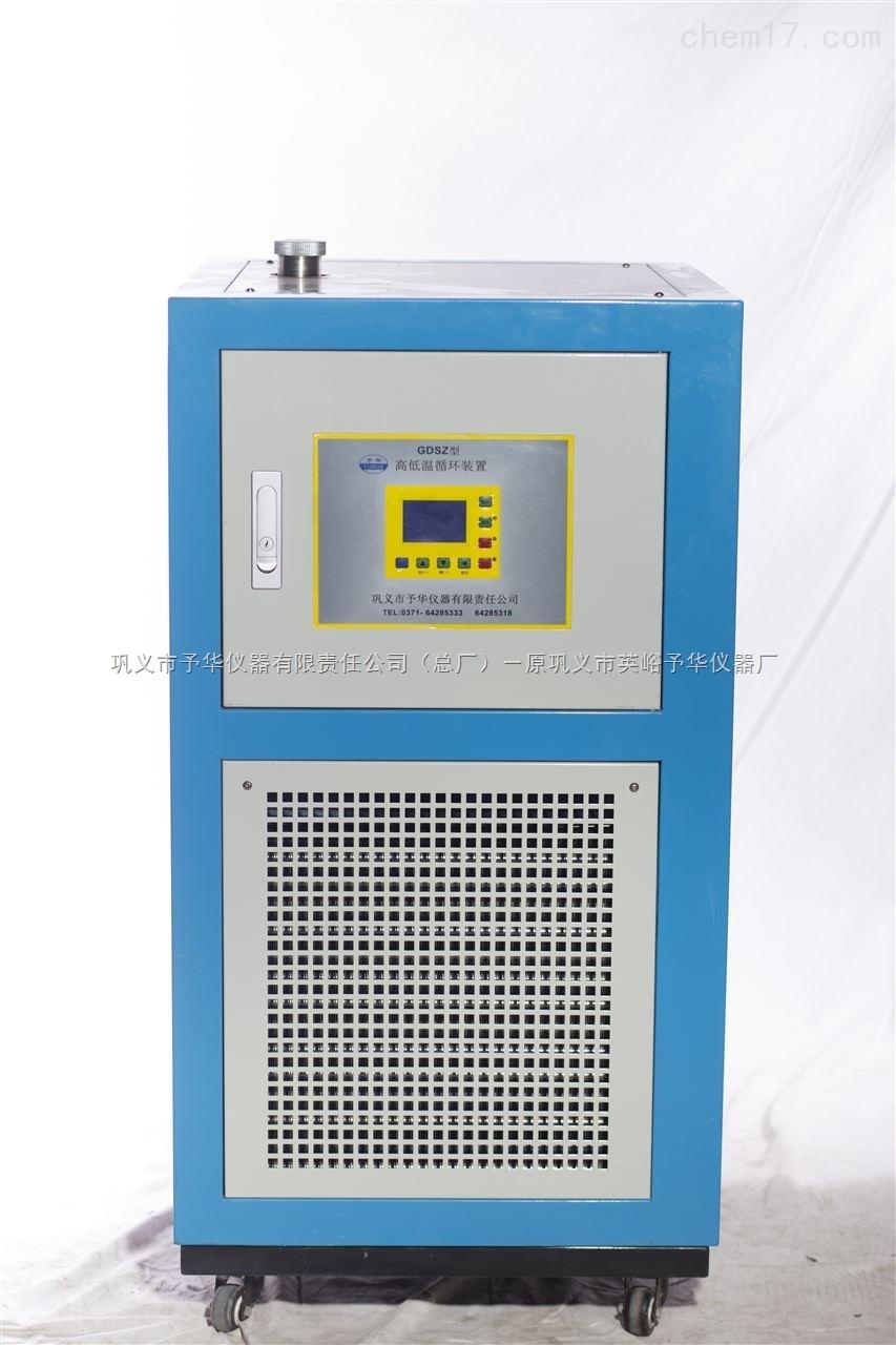 高低温循环装置配GDSZ