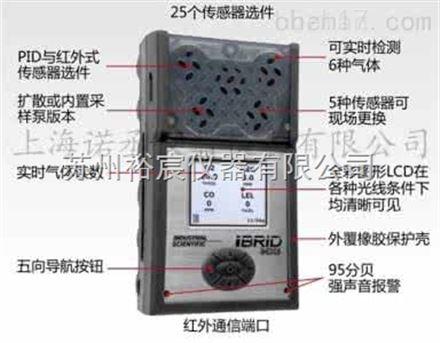 英思科MX6复合气体检测仪-彩屏显示