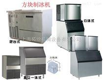 雪花制冰机|方块制冰机|片冰机
