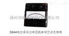 D644电动系低功率因数单相交流瓦特表生产厂家