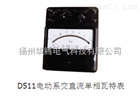 D511电动系交直流单相瓦特表生产厂家
