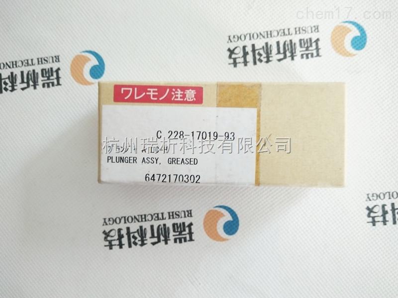 c 228-17019-93色谱柱c 228-17019-93