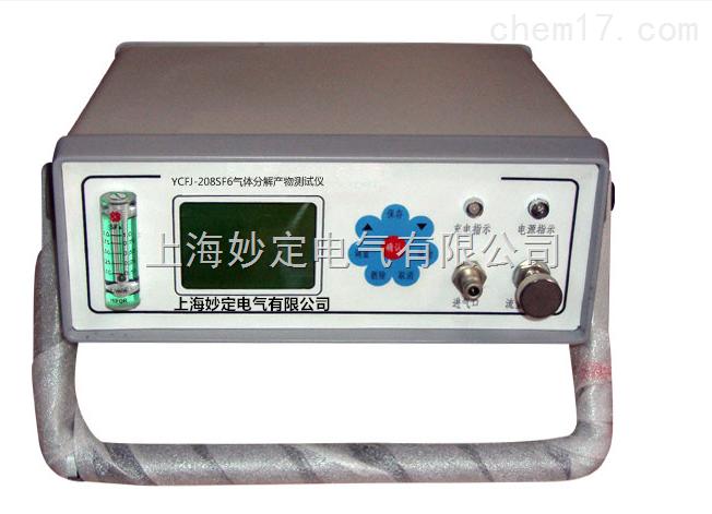 SF6气体分解产物测试仪