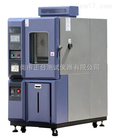 低温线性温湿度箱