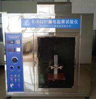 K-R4207乐清市高压漏电起痕试验仪哪家好