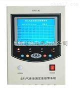 RB6000型SF6泄漏报警系统