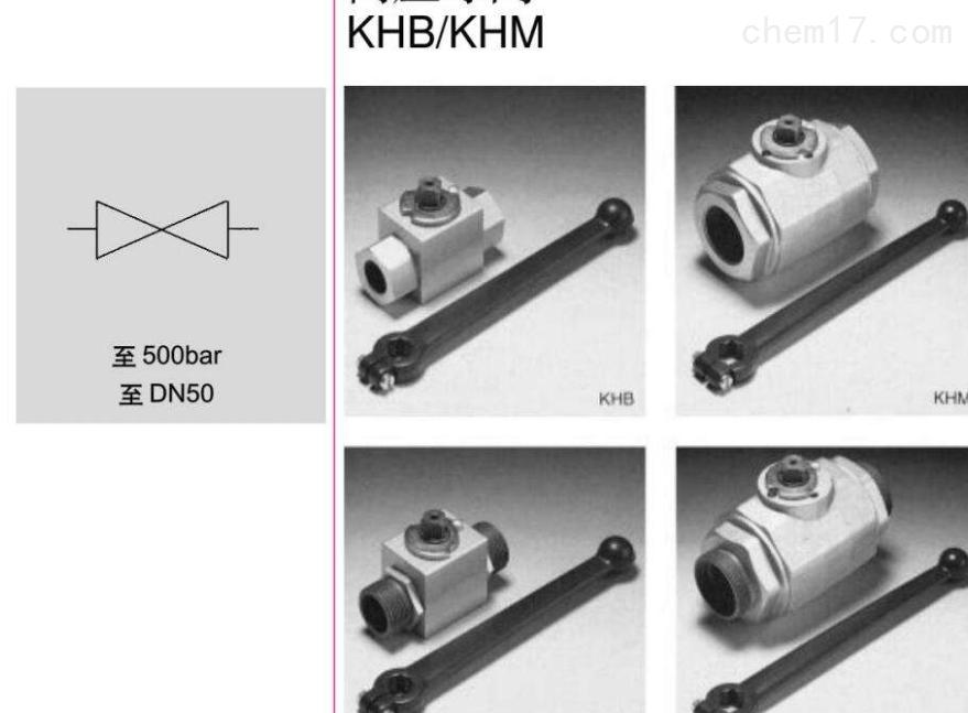 贺德克球阀KHP-10-1214-04X特价处理