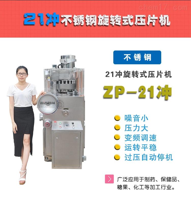 大型多冲旋转式奶片药片压片机,提取物口含片不锈钢旋转式压片机
