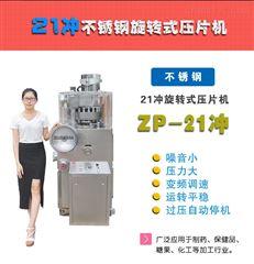 XYP-15/17/19大型多冲旋转式奶片药片压片机,提取物口含片不锈钢旋转式压片机