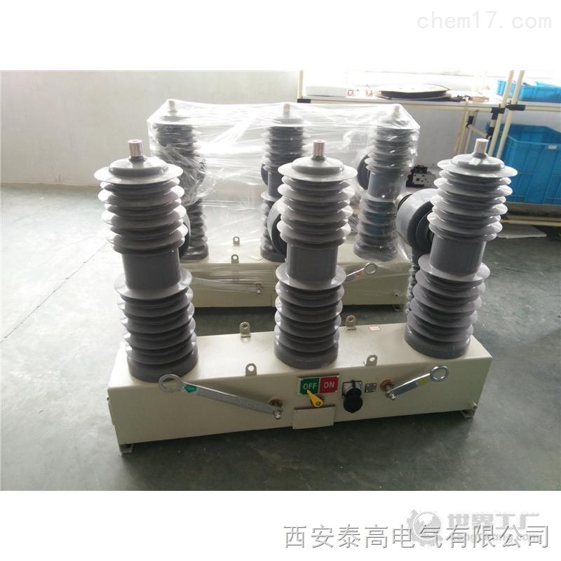 户外35kv线路上高压开关zw32-40.5/1250高压真空断路器