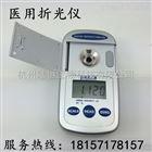 CNNX2杭州陆恒生物数显医用折光仪尿比重血清蛋白浓度检测